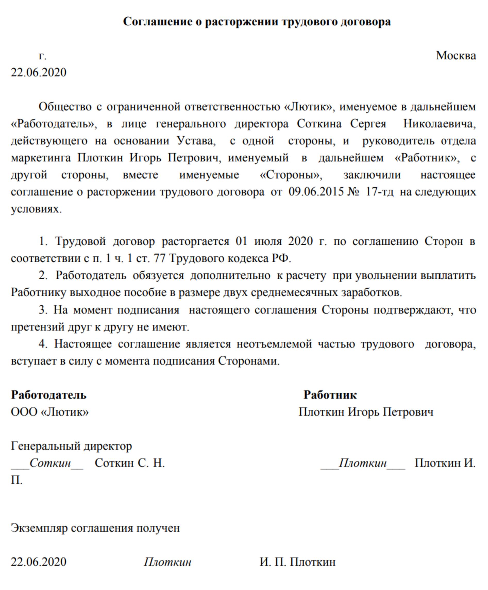 Пример соглашения о расторжении трудового договора