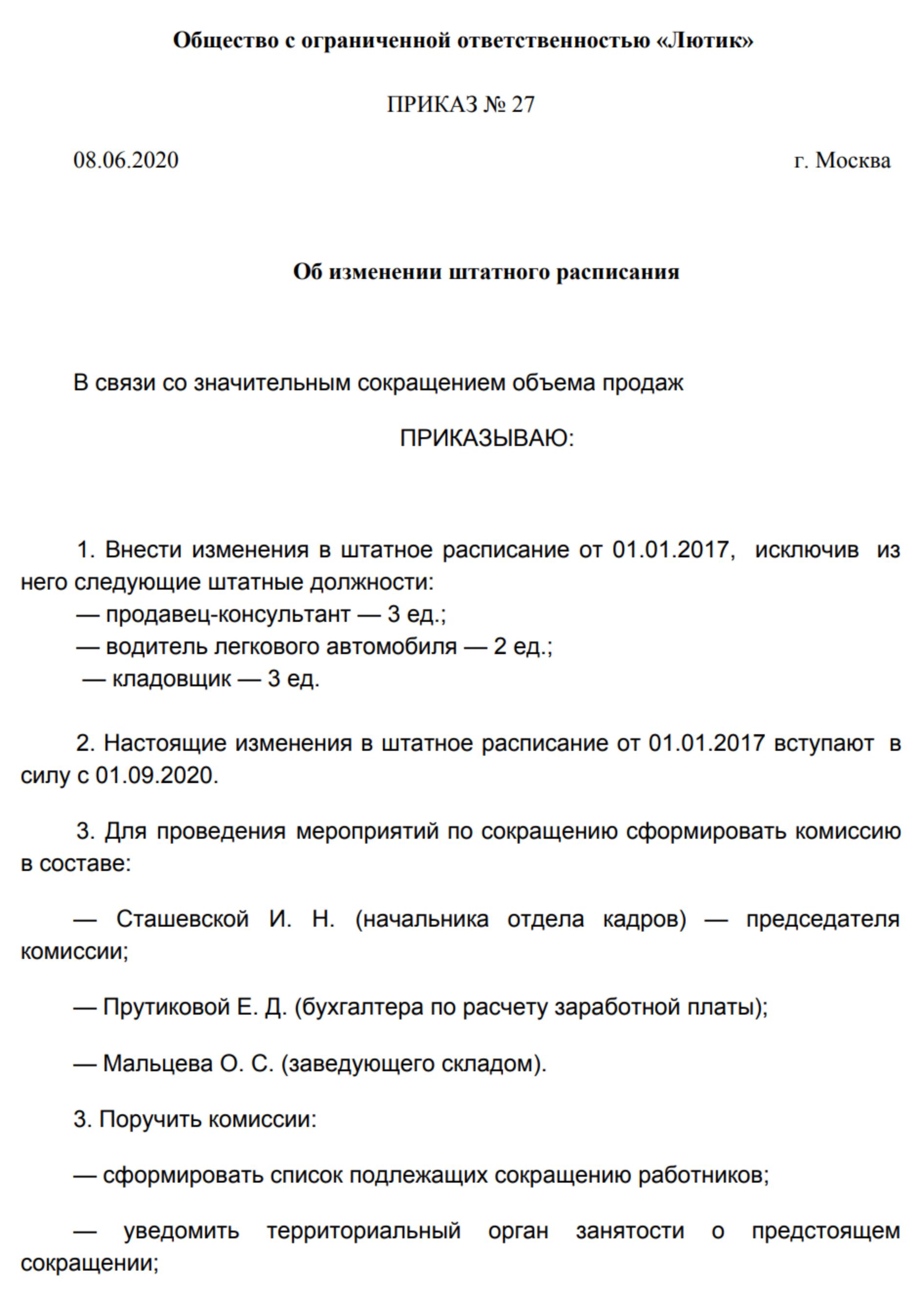 Пример приказа обизменении штатного расписания