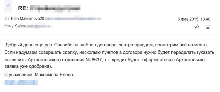 Я попросила застройщика направить мне на электронную почту шаблон договора долевого участия заранее. Изучила его до поездки и сразу уточнила, можноли скорректировать некоторые пункты договора, если надумаем совершать сделку