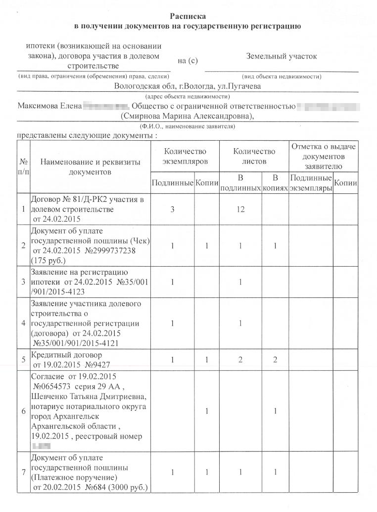 Длярегистрации требовались нетолько оригиналы кредитного договора идокументов обуплате госпошлины, ноиихкопии