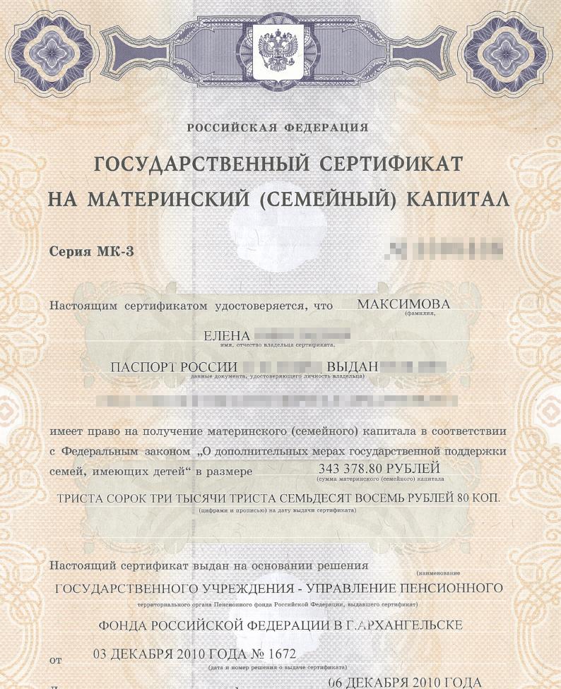 На сертификате на маткапитал обычно указана сумма на момент его выдачи. У нас — 343 378,80<span class=ruble>Р</span>. Эта сумма индексируется, поэтому реально ПФР перечислил 438 160<span class=ruble>Р</span>