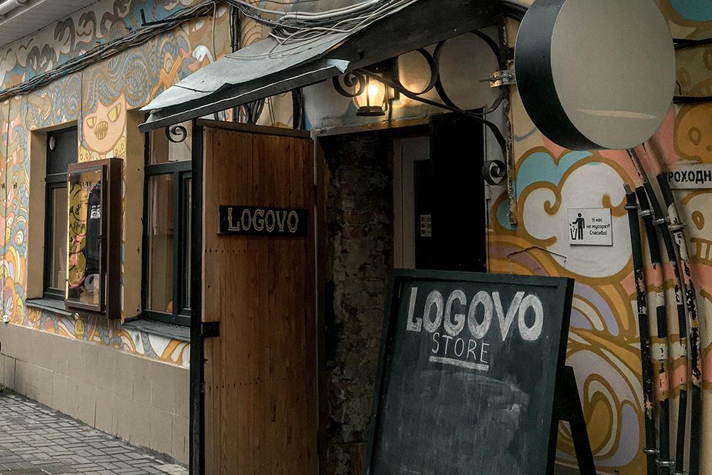 «Логово» находится сразу за кофейней, ищите грифельную доску с названием