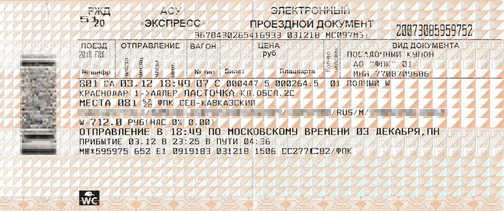 Билет Краснодар — Адлер, распечатанный в автомате на вокзале Краснодара