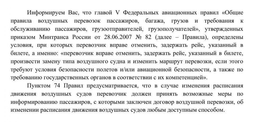 Одно из писем Росавиации: вместо ответов на вопросы — цитаты из законодательства РФ