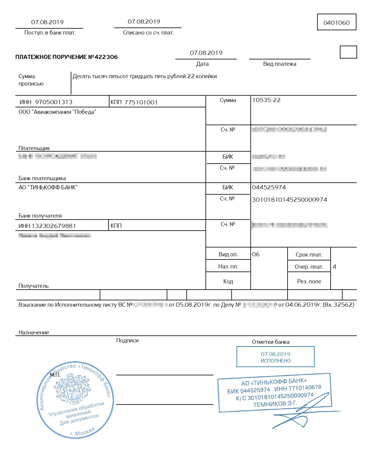 Платежное поручение из банка авиакомпании. В назначении платежа указывается номер исполнительного листа, по которому было выполнено взыскание