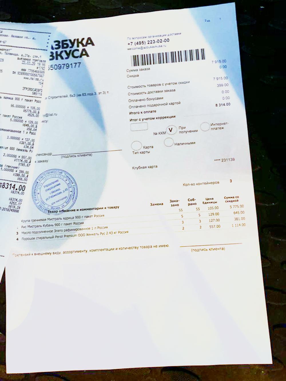 Цены на гречку на рынке достигали 180<span class=ruble>Р</span> за 900 г. Несмотря на это, ее все&nbsp;равно всю скупили. Нам удалось купить гречневую крупу по 105<span class=ruble>Р</span>