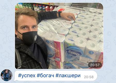 В марте 2020года в России появились новые атрибуты успешной жизни. Это фотография друга, который не участвовал в нашей закупке