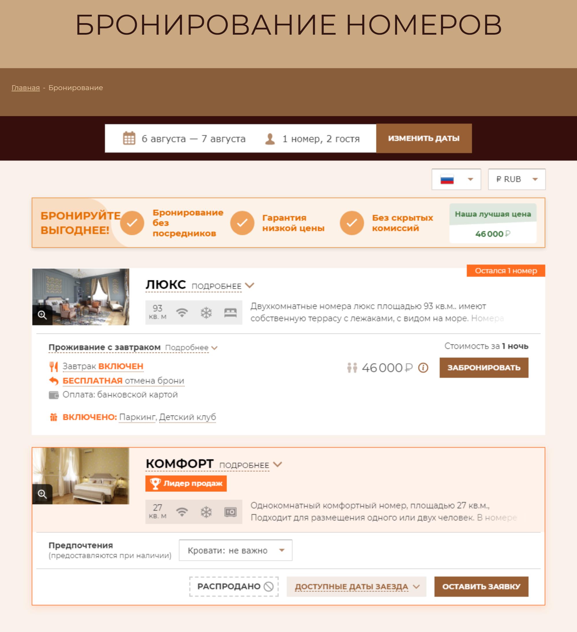 Ночь на двоих в номере бутик-отеля «Дача Рахманинов 5*» в августе стоит 46 000<span class=ruble>Р</span>. Завтрак включен в стоимость