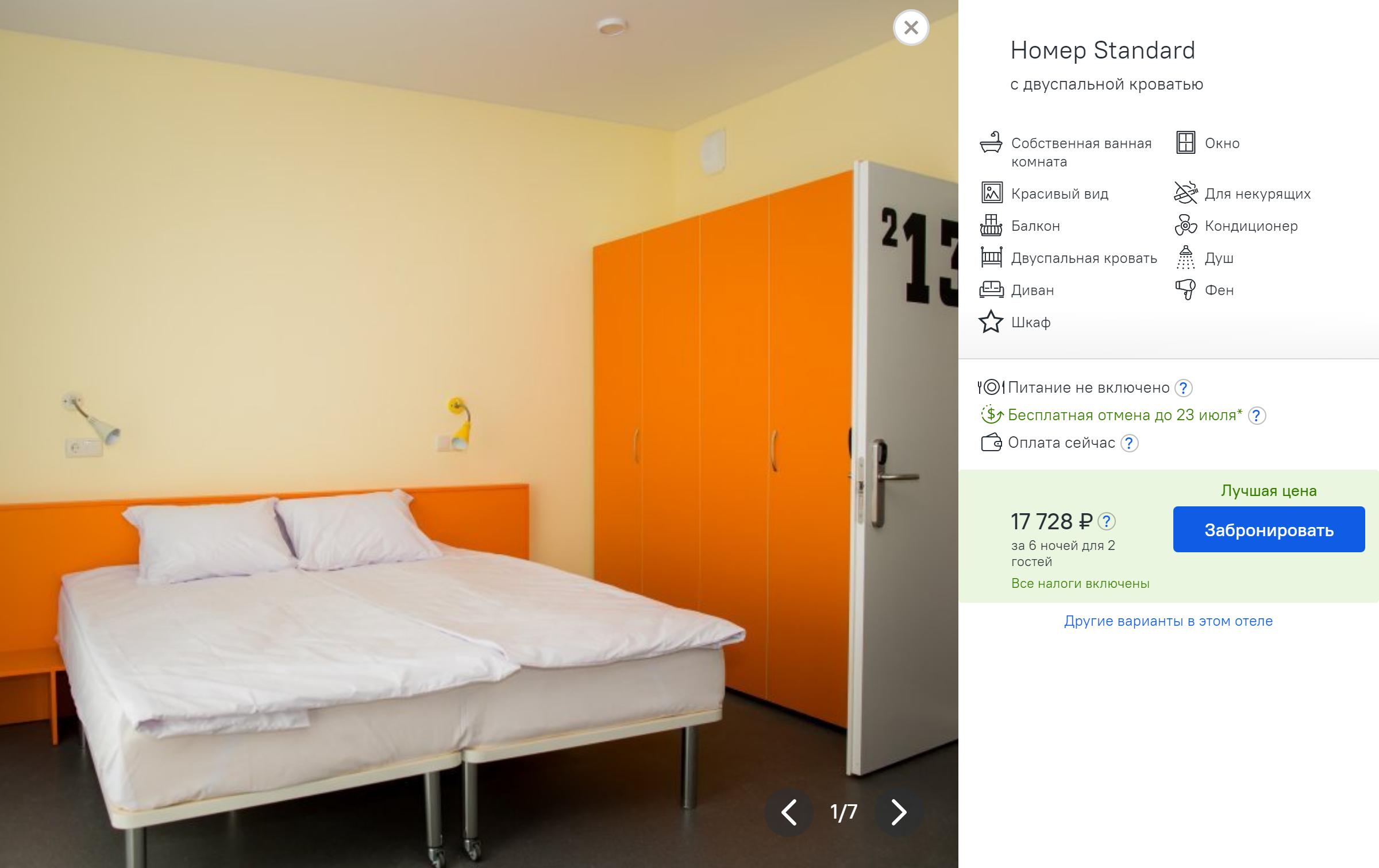 Интерьер отеля «Борода» в Ялте выглядит современно, но в некоторых номерах ванной комнаты нет. Шесть ночей для двоих в июле в номере «Стандарт» стоят 17 728 Р. Питание не включено