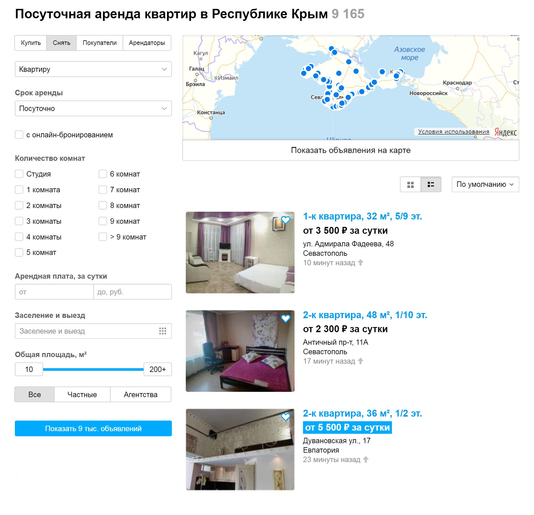 На «Авито» много объявлений о сдаче квартир в Крыму посуточно, но нужно уточнять стоимость: она может меняться в зависимости от сезона