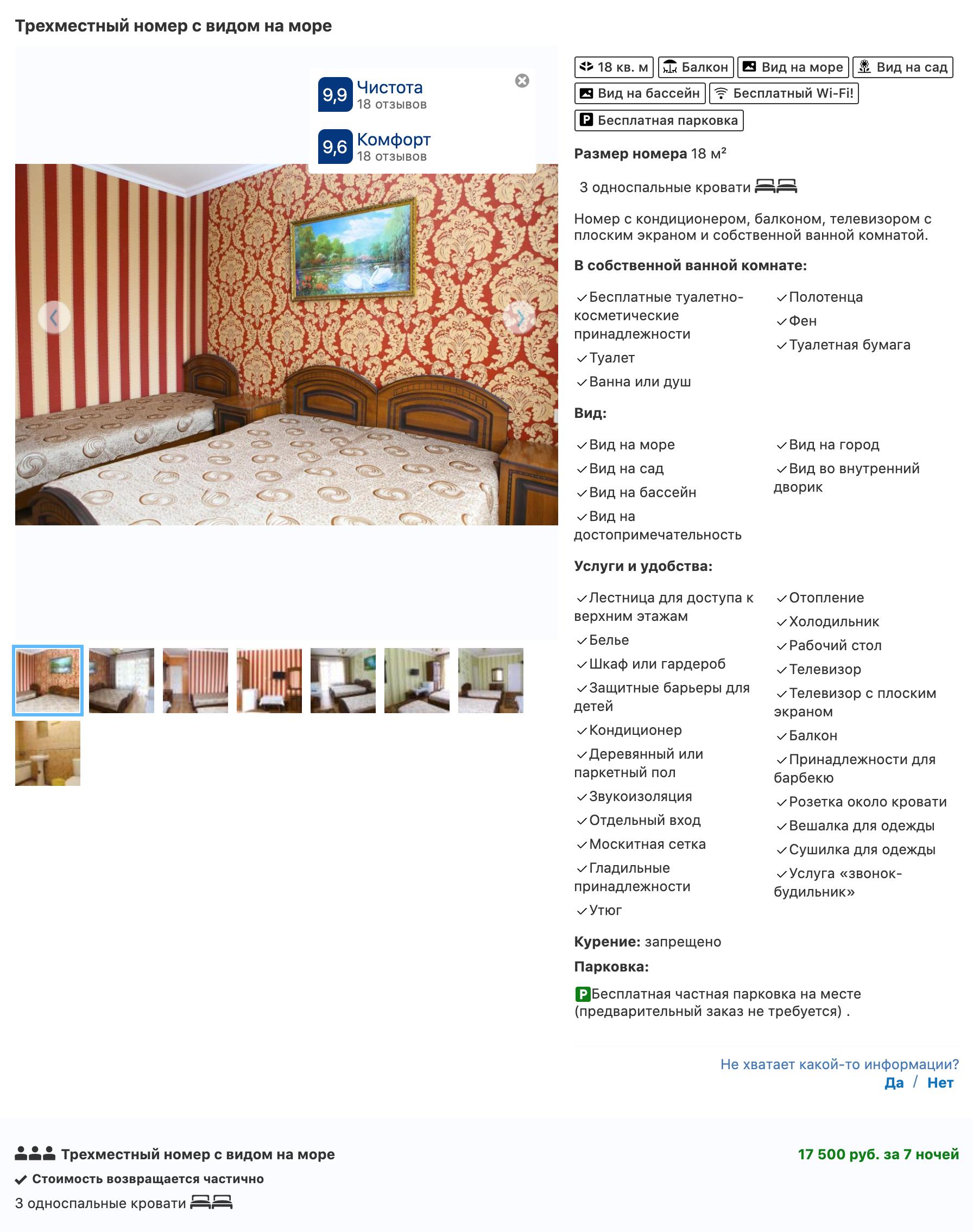 Семь ночей для троих в мини-отеле MoreLeto в Адлере в июле обойдется в 17 500<span class=ruble>Р</span>. В описании сказано, что гостиница находится в 15 минутах ходьбы от моря