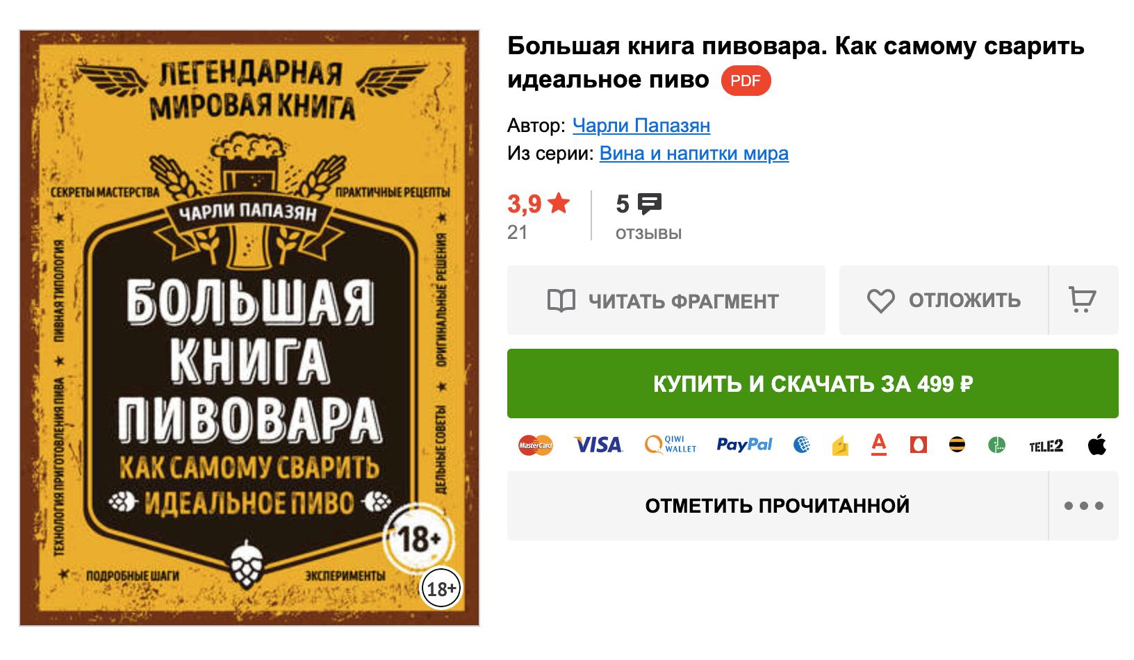 «Большую книгу пивовара» можно купить в электронном или бумажном виде