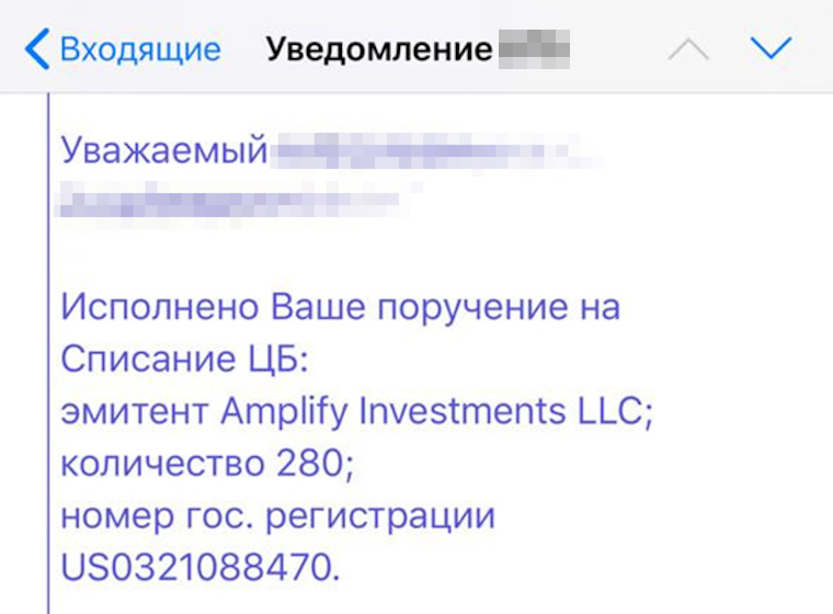 Сообщение от российского брокера о списании бумаг