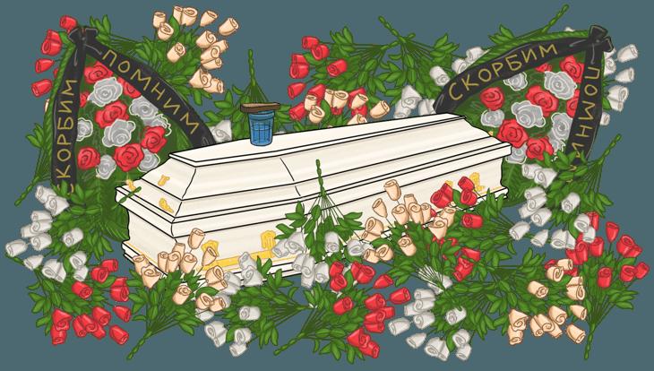 Умереть в России