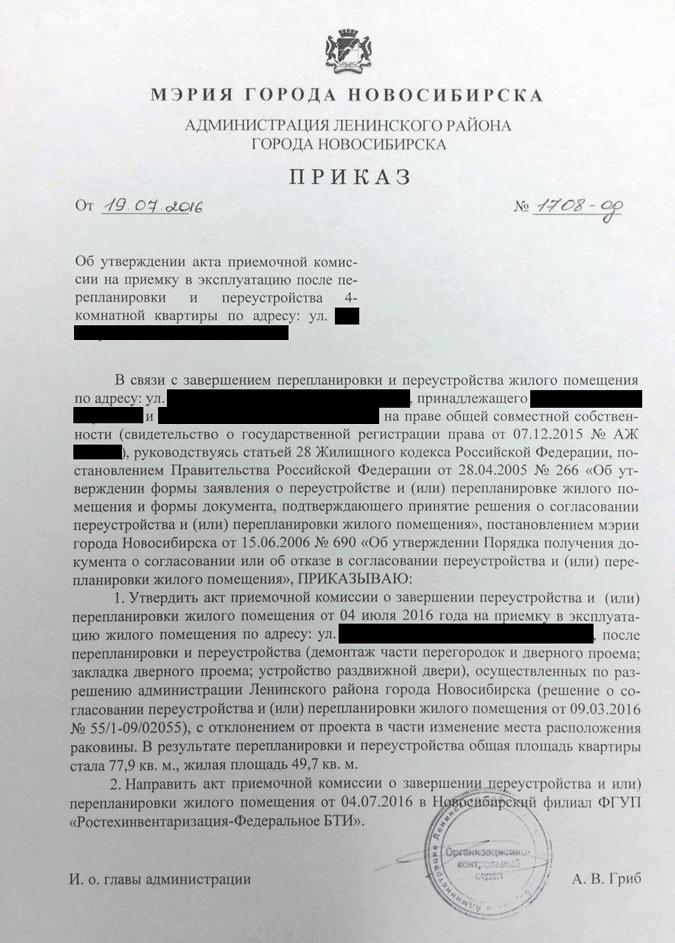 Приказ районной администрации о том, что она утверждает акт о перепланировке