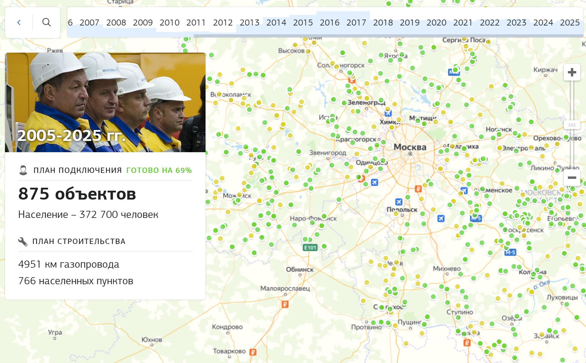 На карте зеленым указаны газифицированные населенные пункты, входящие в программу, а желтым — планируемые. Если у вас дом в Москве или МО, вы можете найти на карте свой и посмотреть, планируетсяли подводить туда газ