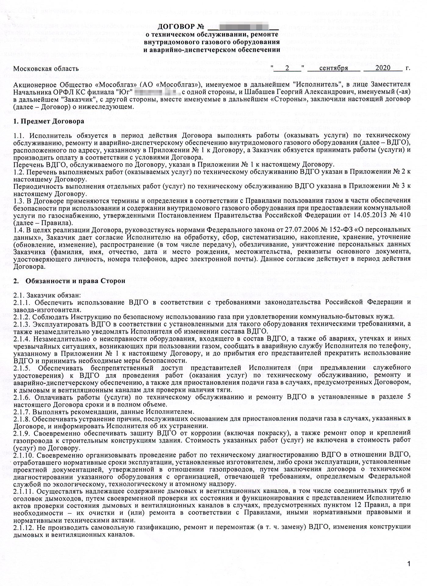 Договор с Мособлгазом на техническое обслуживание
