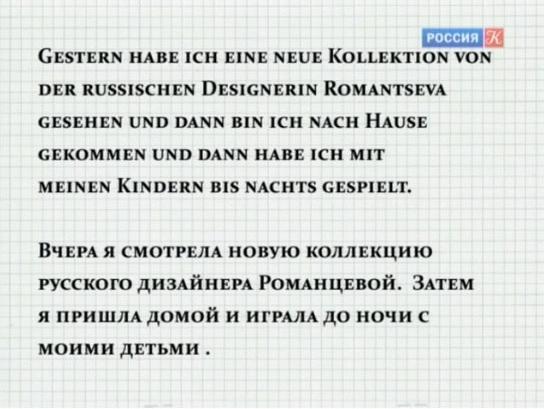 Вот одна из карточек «Полиглота», покоторой можно изучать порядок слов внемецком языке. Внемецком порядок слов необходим дляпонимания, тогда как врусском он нетакуж важен