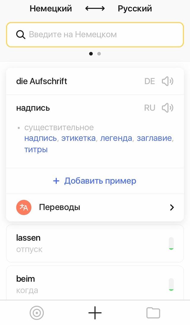 Удобно, что приложение выдает несколько переводов одного слова. Смысл меняется в зависимости от контекста