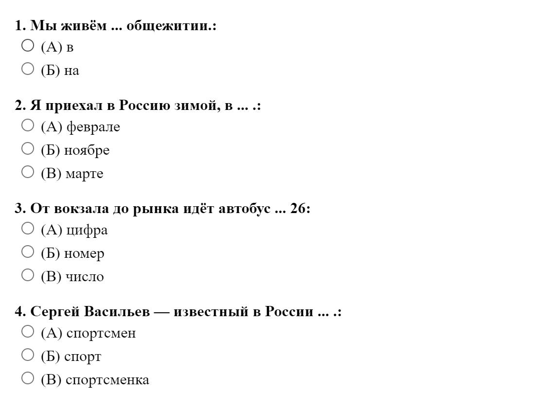 Таквыглядит пример теста полексике играмматике русского языка дляполучения ВНЖ