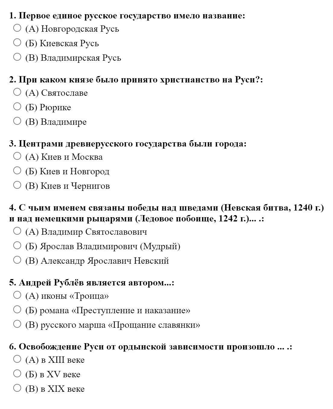 Пример теста наВНЖ поистории