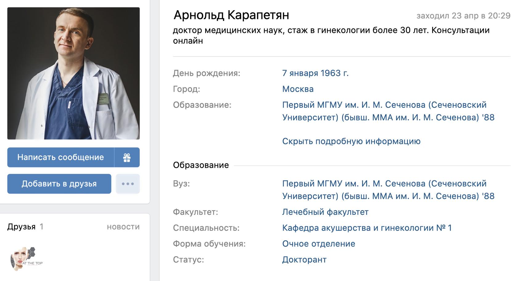 Во Вконтакте у Карапетяна всего один друг, а сама страничка создана меньше месяца назад