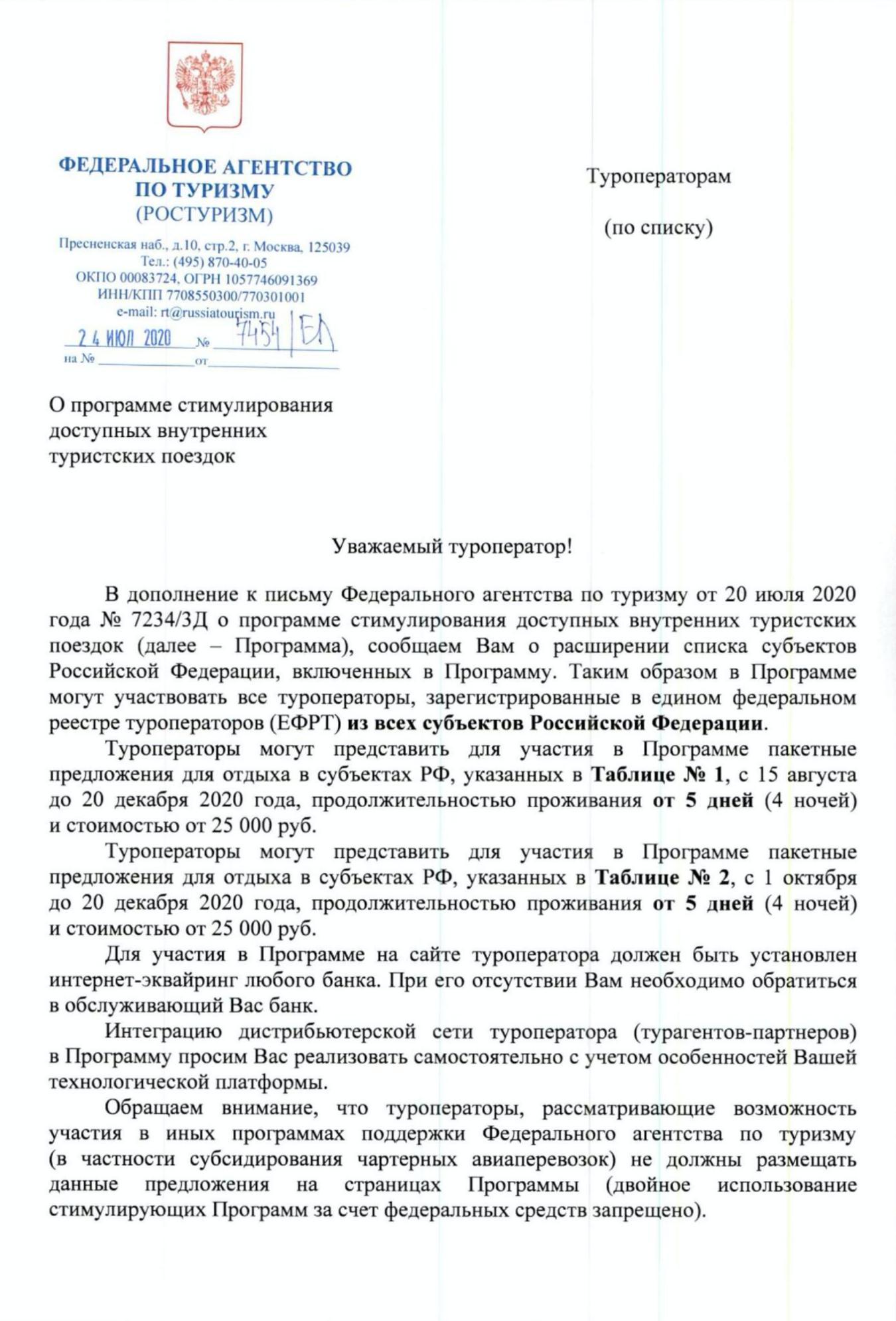 Первые две страницы письма, которое Ростуризм направил туроператорам
