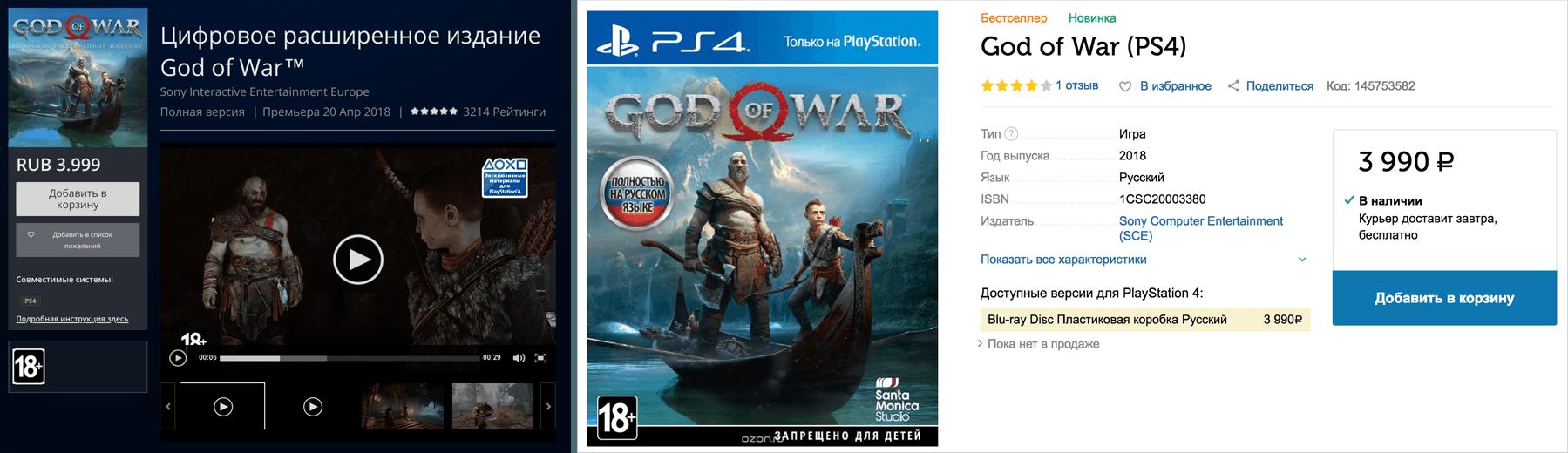 Цифровая и физическая копии God of War в PlaystationStore и интернет-магазине «Озон»