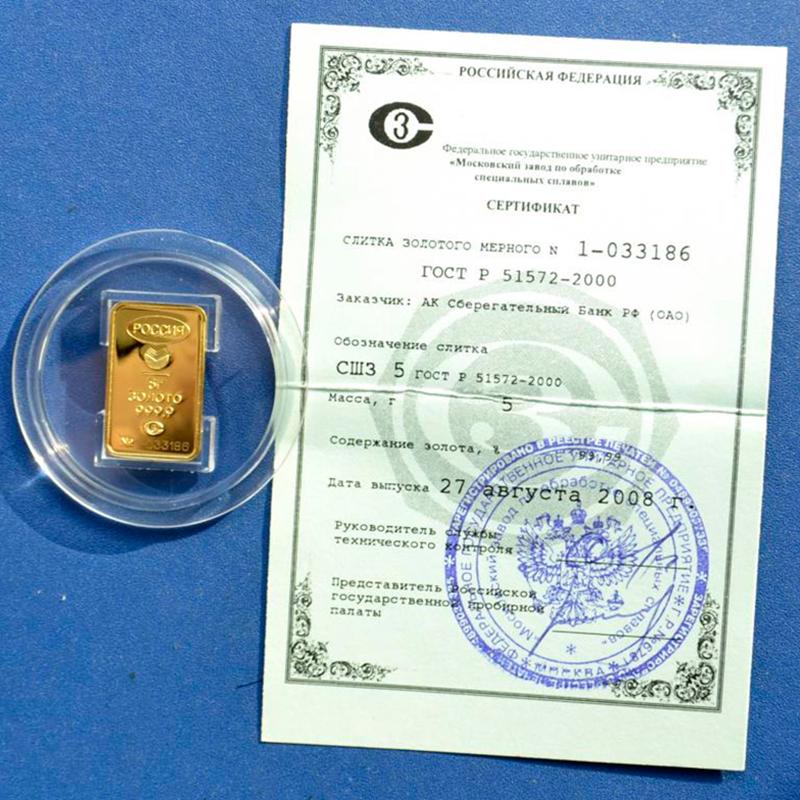 Пример сертификата на слиток золота
