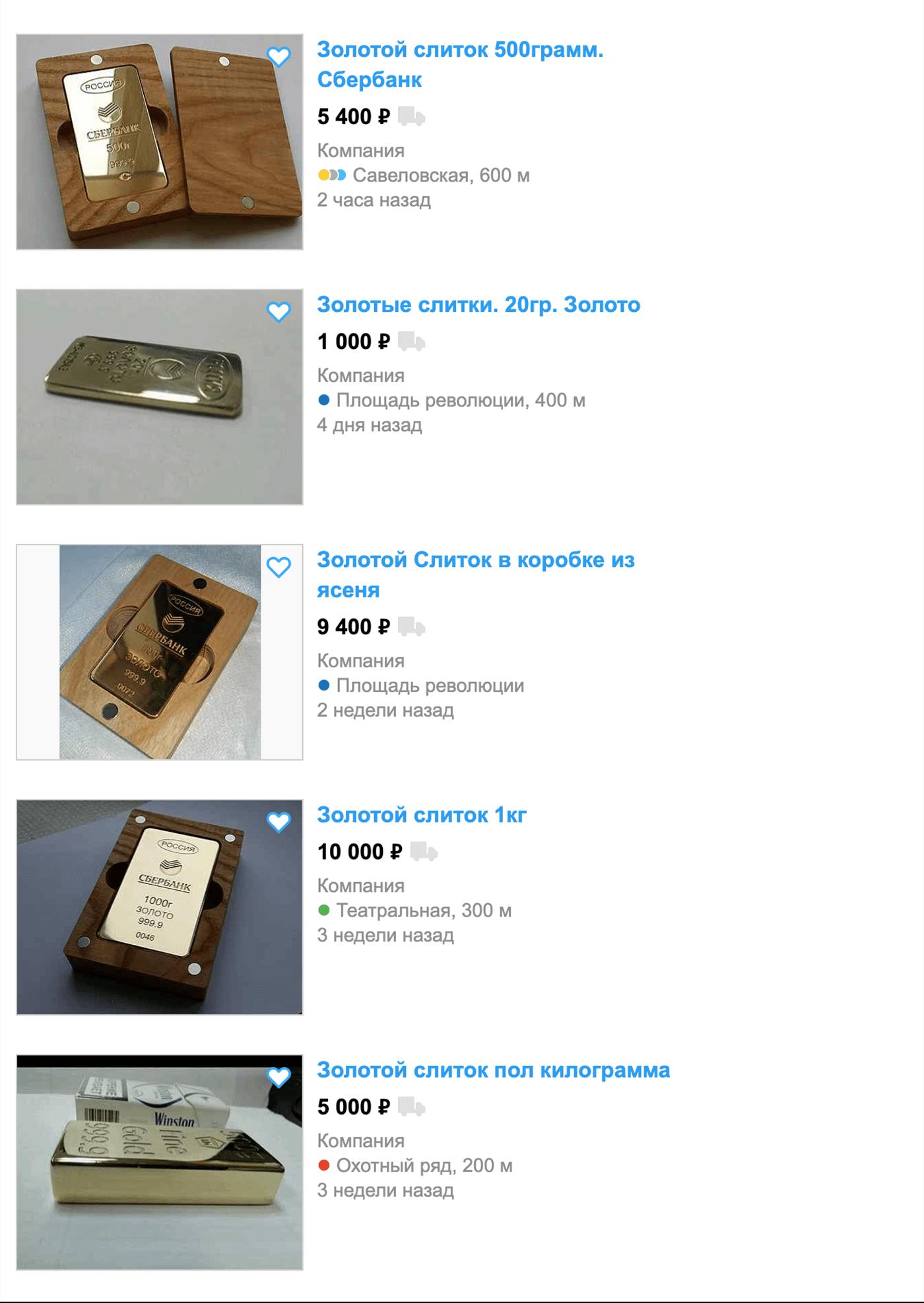На «Авито» продают много слитков