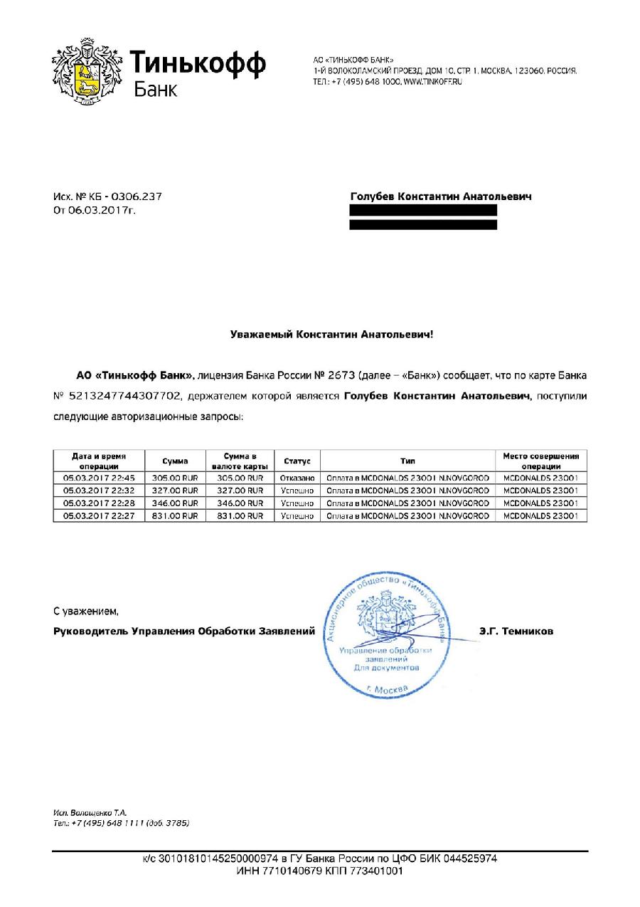 Официальный документ из банка с информацией о платежах по украденной карте
