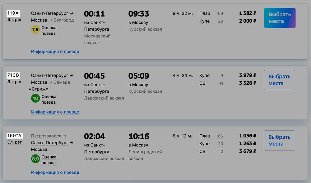 При покупке билета смотрите на номер поезда. Источник: tutu.ru