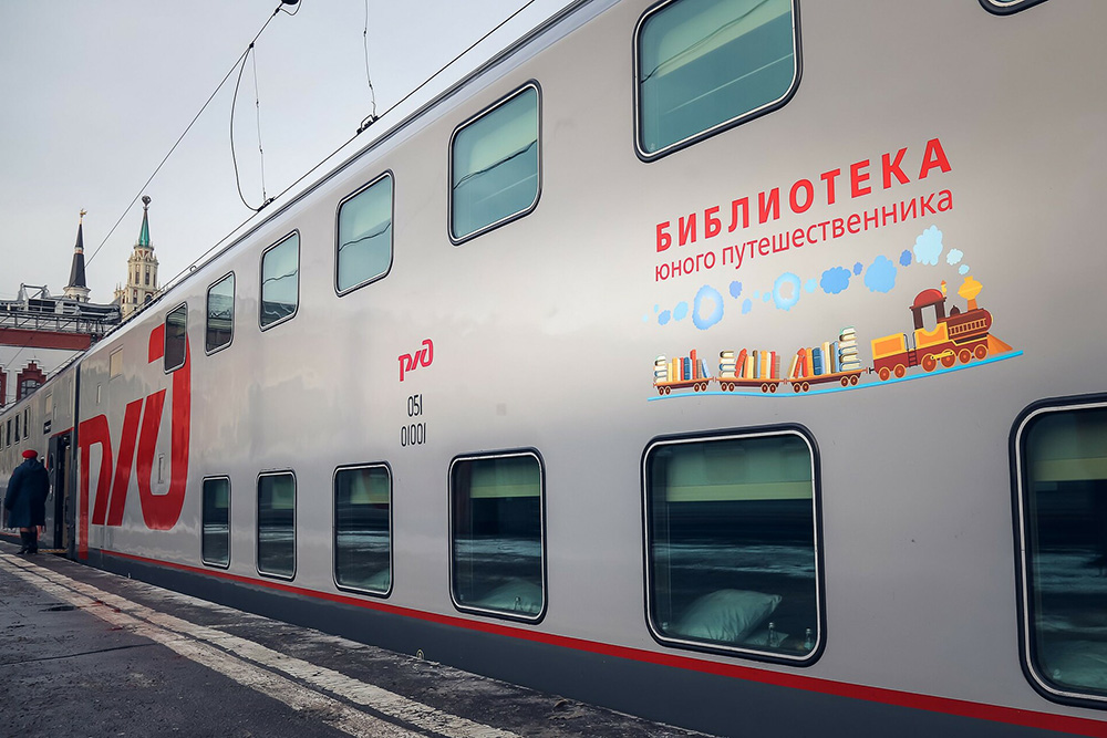 Поезд с библиотекой для детей. Источник: Министерство культуры РФ