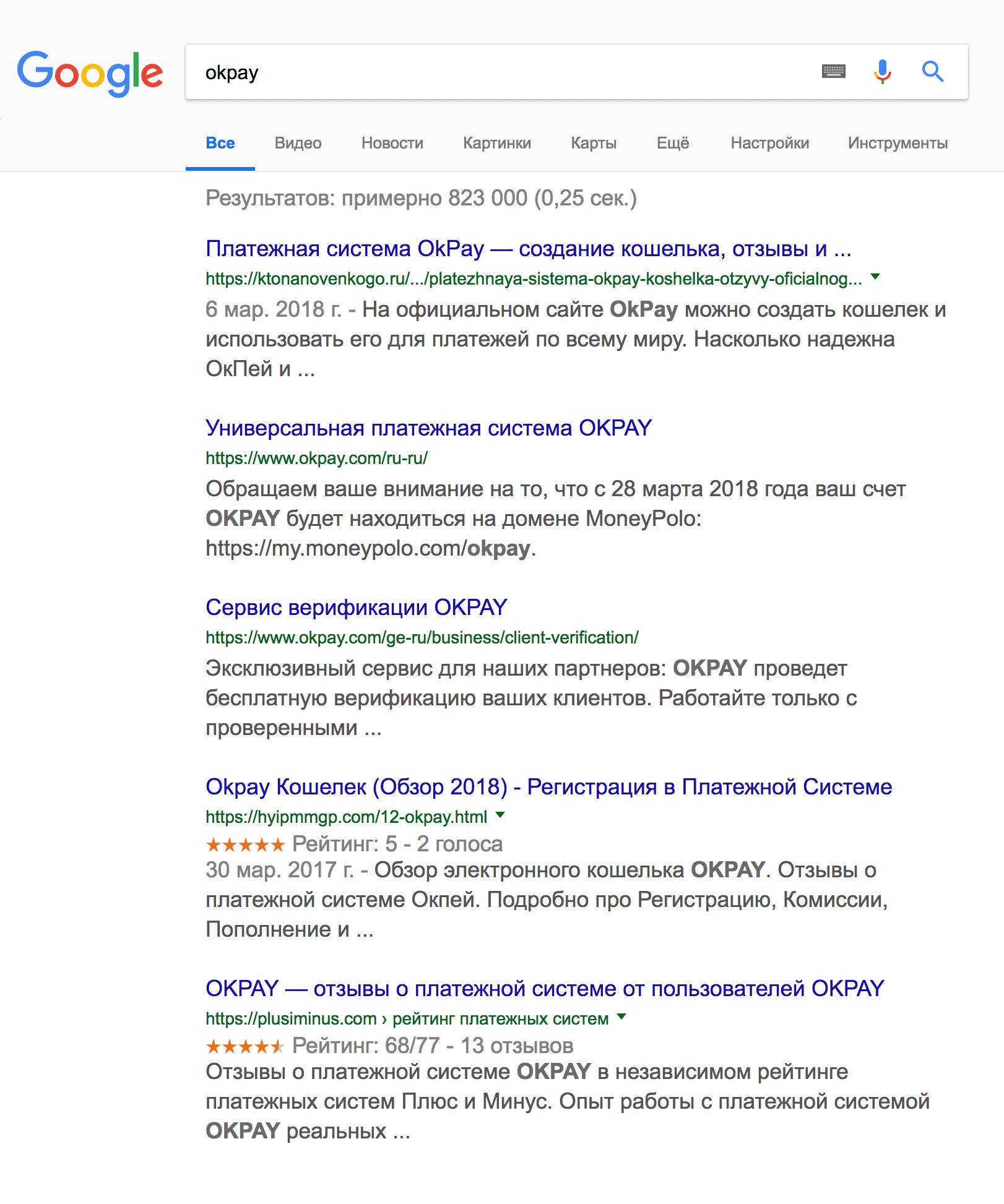 Результаты выдачи Гугла по запросу «okpay». Отзывов много, на первый взгляд, они положительные. Сам сайт на 12.10.2018 г. уже не работает