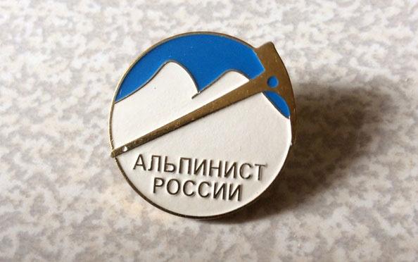 Главный профит — значок альпиниста. Источник: Ual.getgarant.com