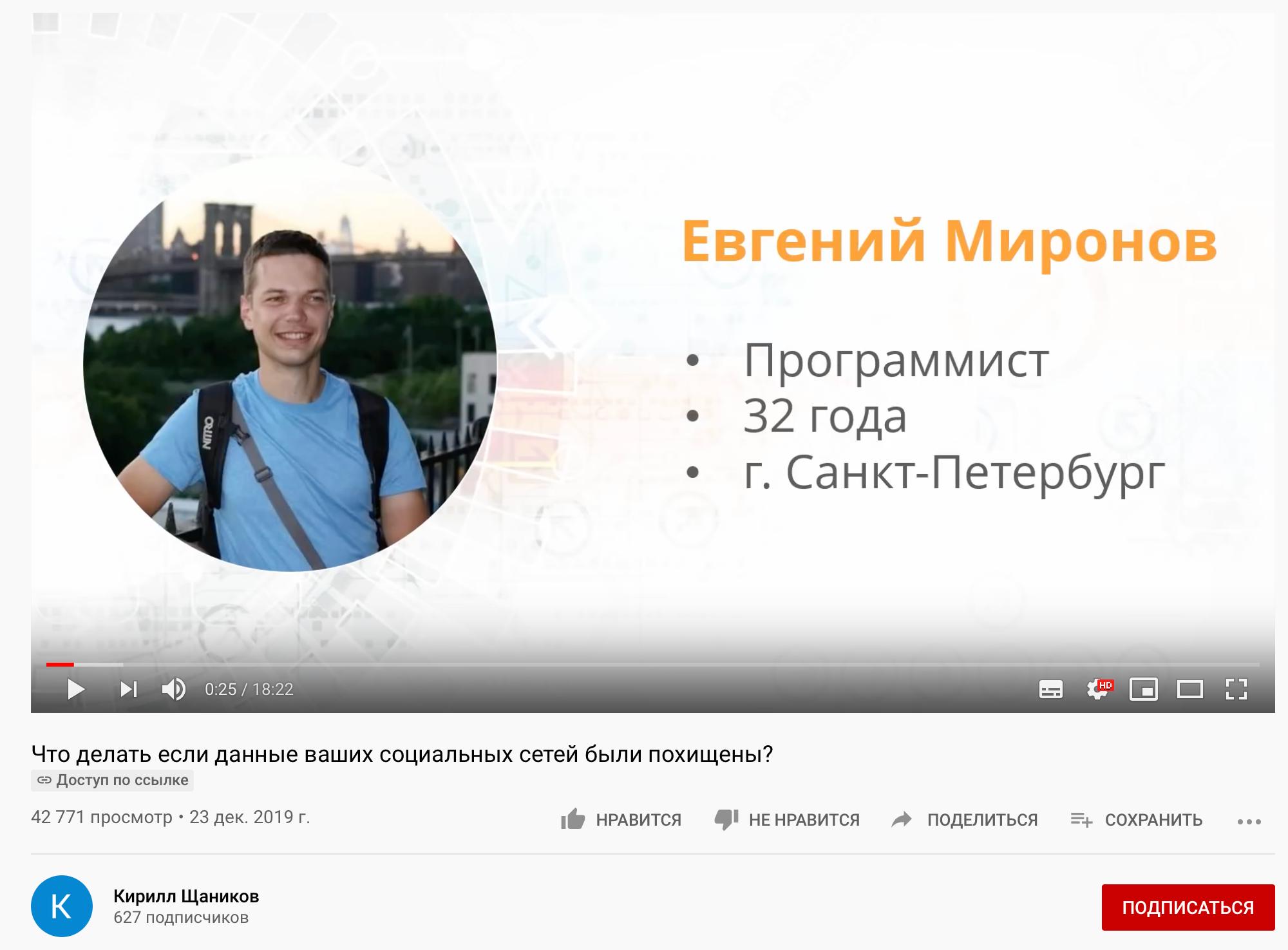 В видео автор представляется как Евгений Миронов, канал оформлен на Кирилла Щаникова, а блог — на Константина Семина