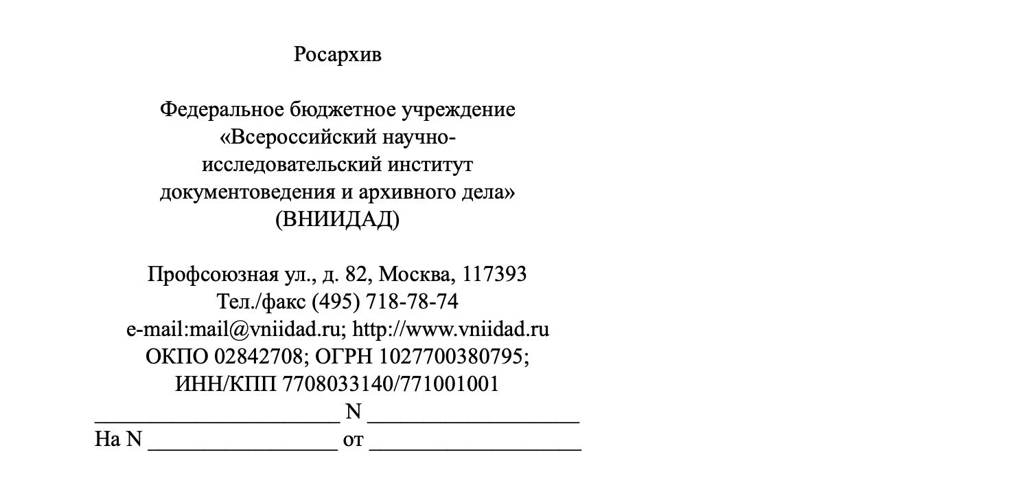 Вот так предлагают по госту оформлять угловые бланки на примере Росархива. Нижняя строчка — для ссылки на документ, на который отвечают