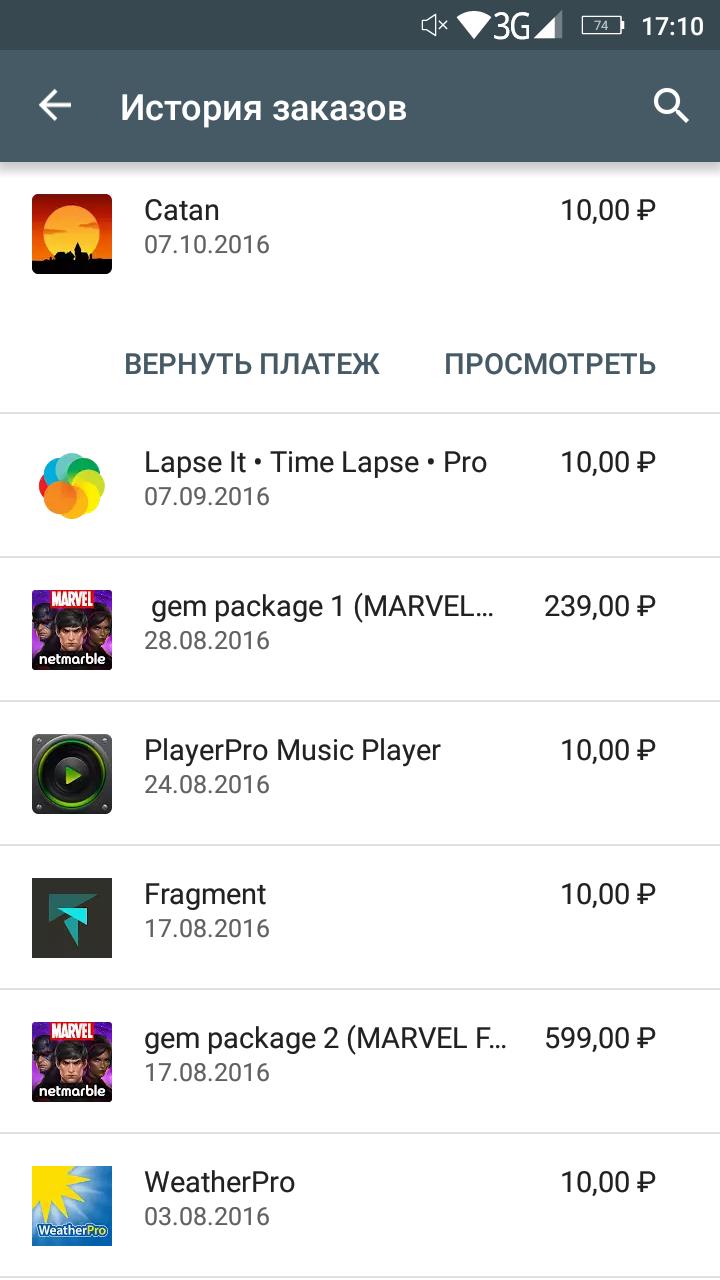 можно ли вернуть деньги за онлайн игры