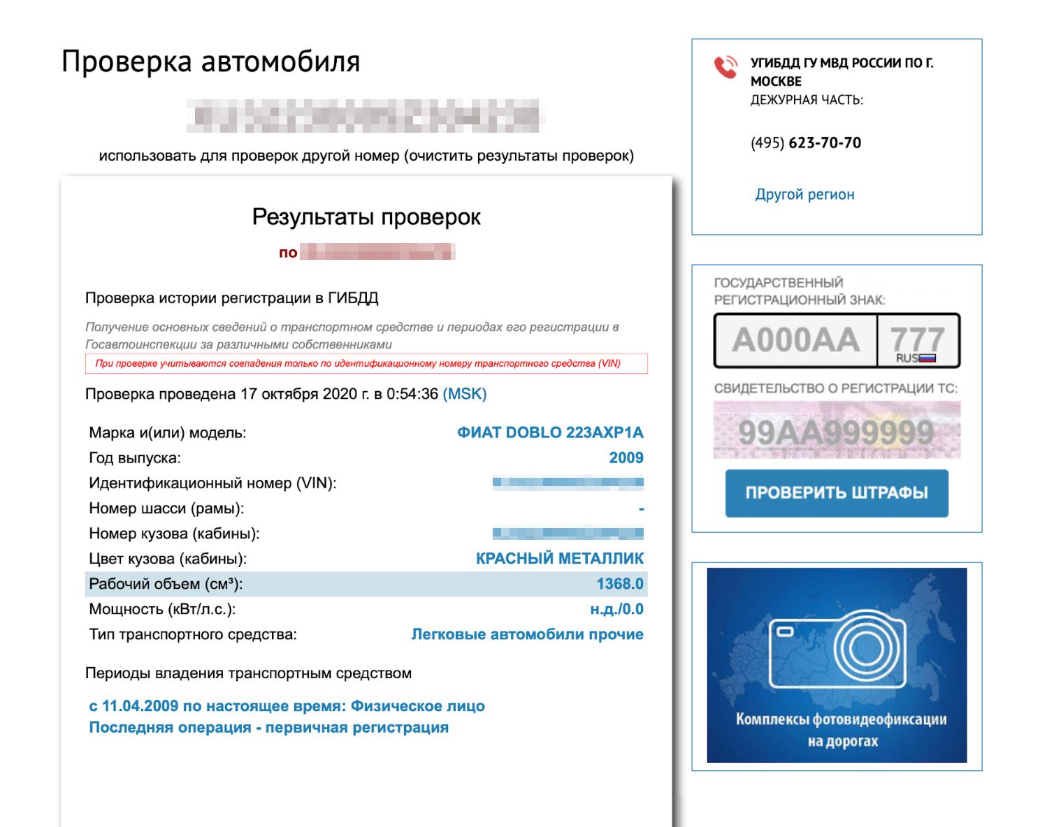 А это результаты проверки регистрации автомобиля на сайте Госавтоинспекции