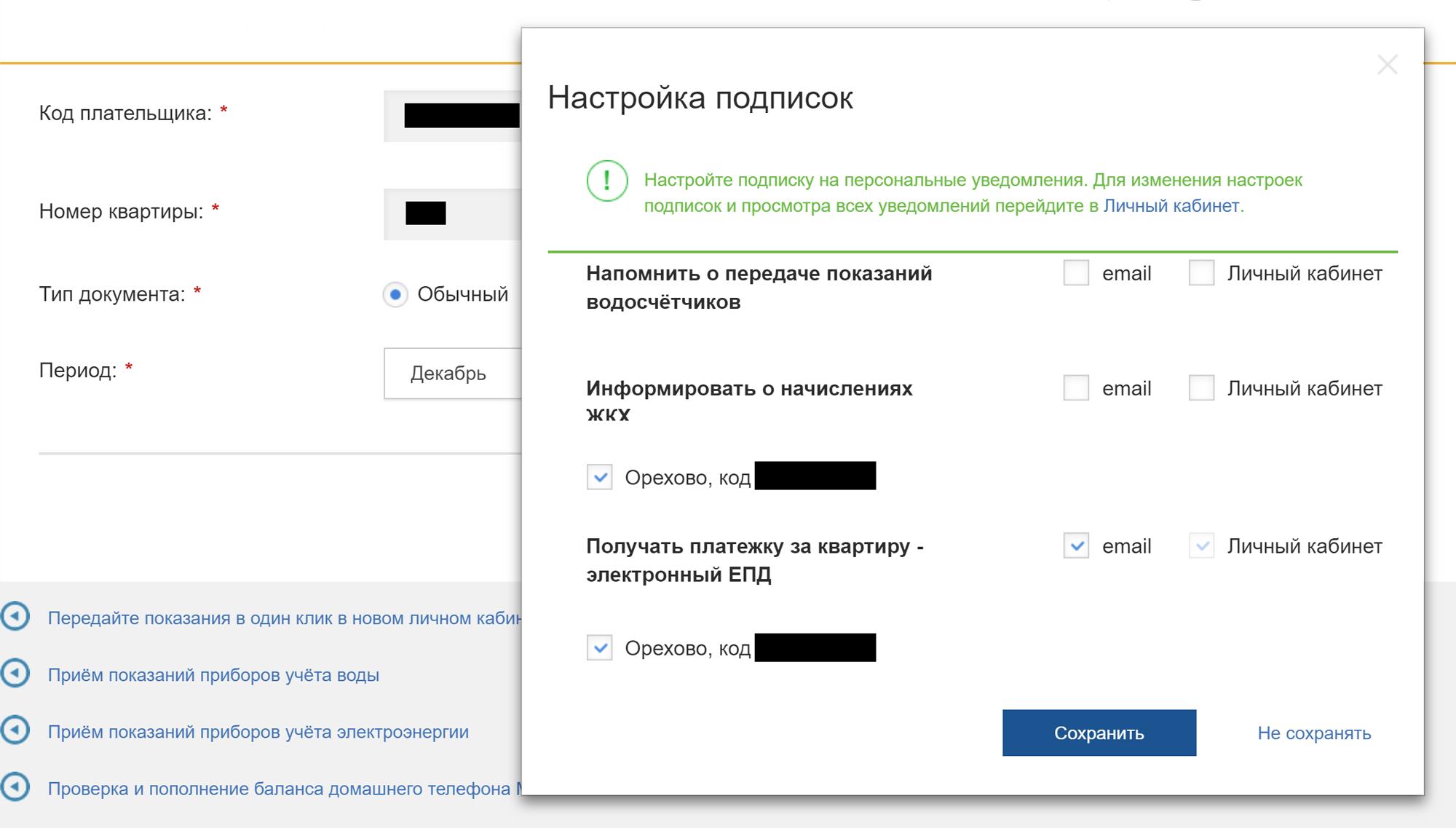 Сайт предложит оформить подписку на уведомления по электронной почте и смс