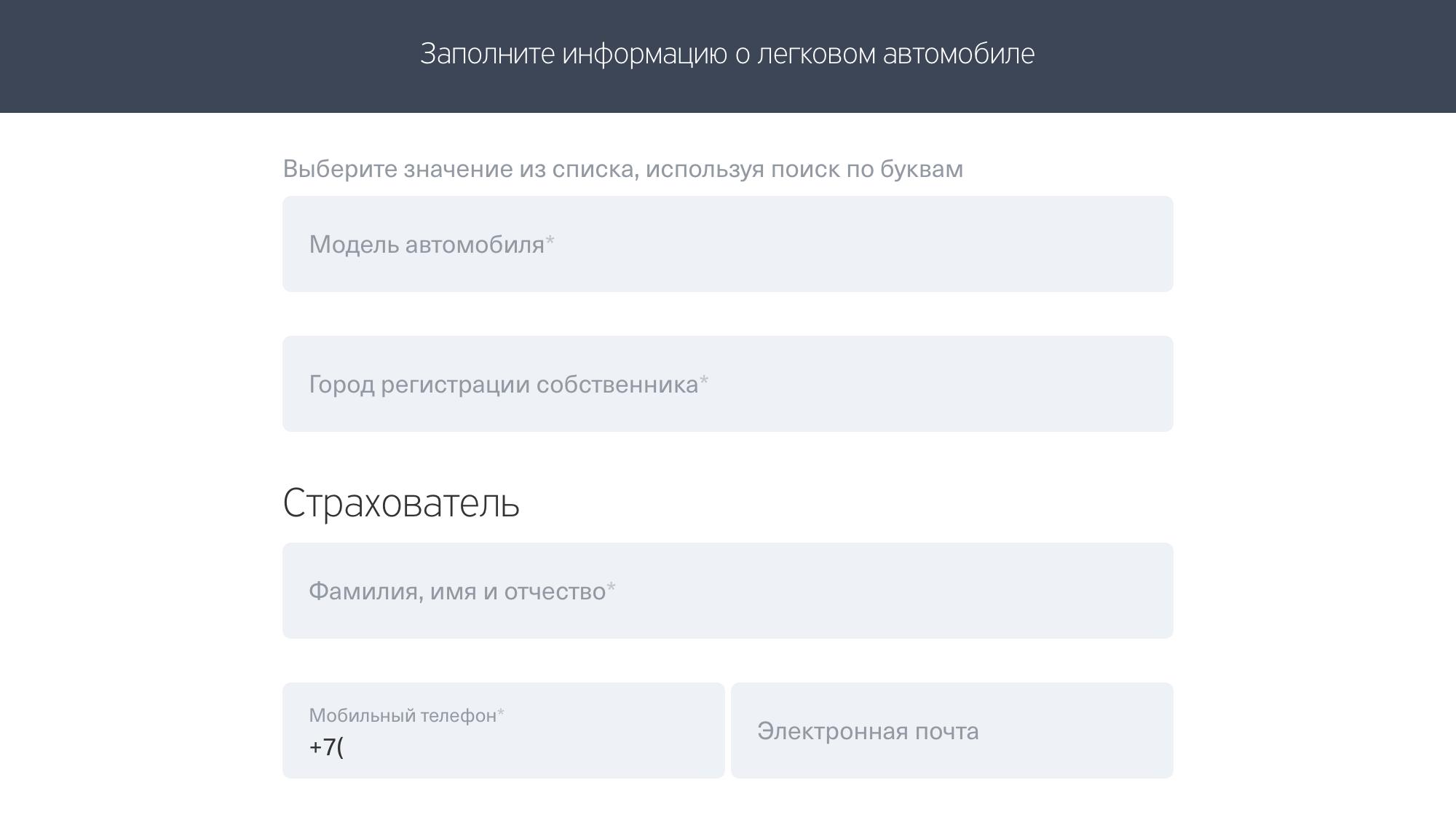 Так выглядит форма для заполнения заявки на сайте Тинькофф-страхования