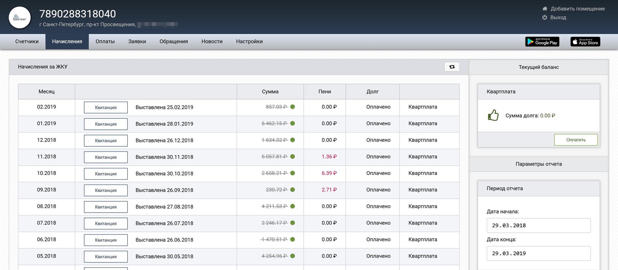 Информация о задолженности в личном кабинете на сайте управляющей компании Санкт-Петербурга