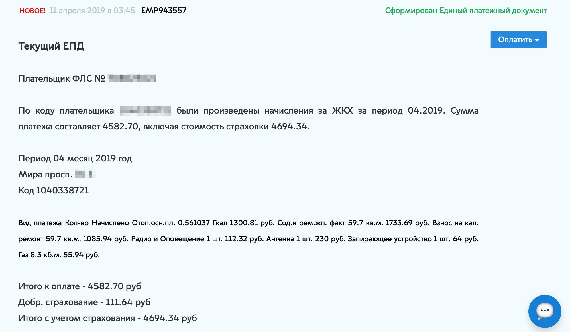 Запрошенный ЕПД на сайте мэра Москвы