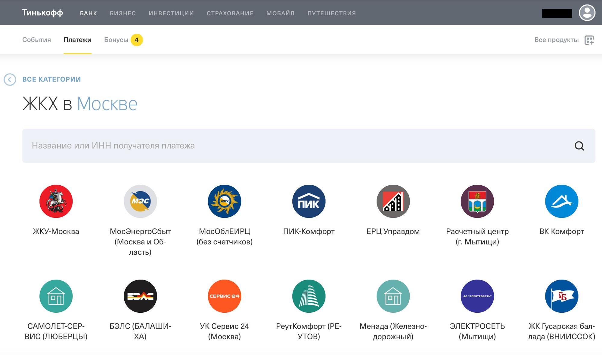 Список доступных в регионе УК и поставщиков услуг есть во вкладке «Платежи» в категории «ЖКХ» на сайте Тинькофф-банка
