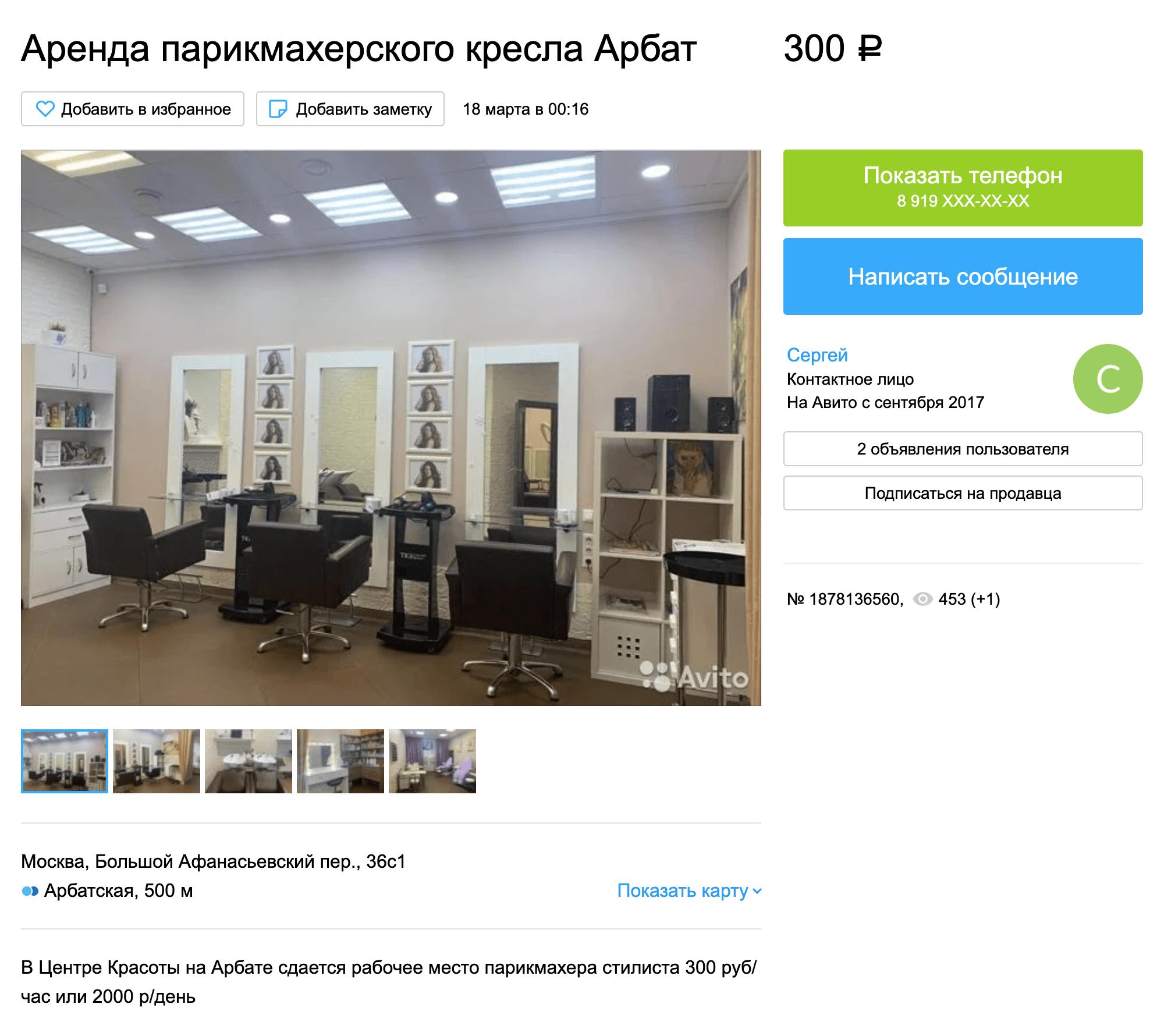 Пример объявления об аренде кресла