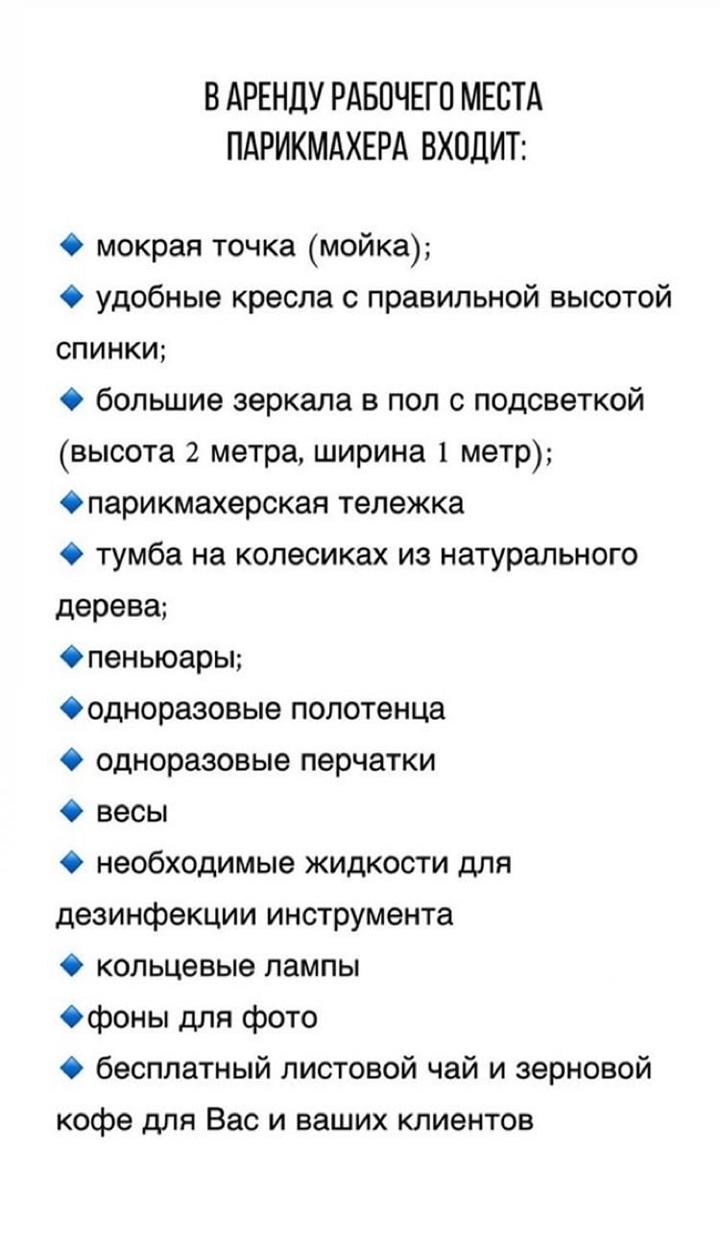 Пример условий одного избьюти-коворкингов