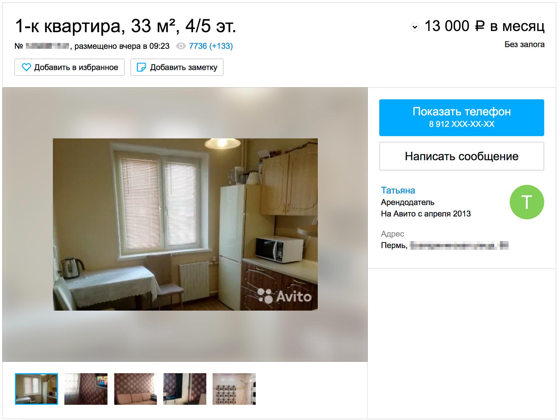Аренда обычной однушки в пятиэтажном доме стоит 13 тысяч в месяц