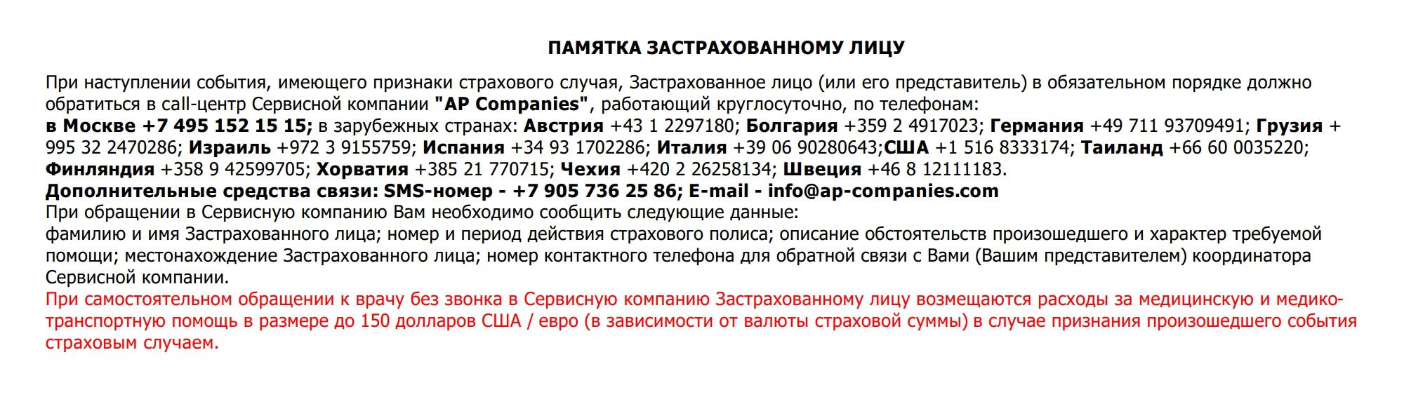 Памятка застрахованному лицу на первой странице полиса. Тут же собраны все телефоны, по которым надо звонить