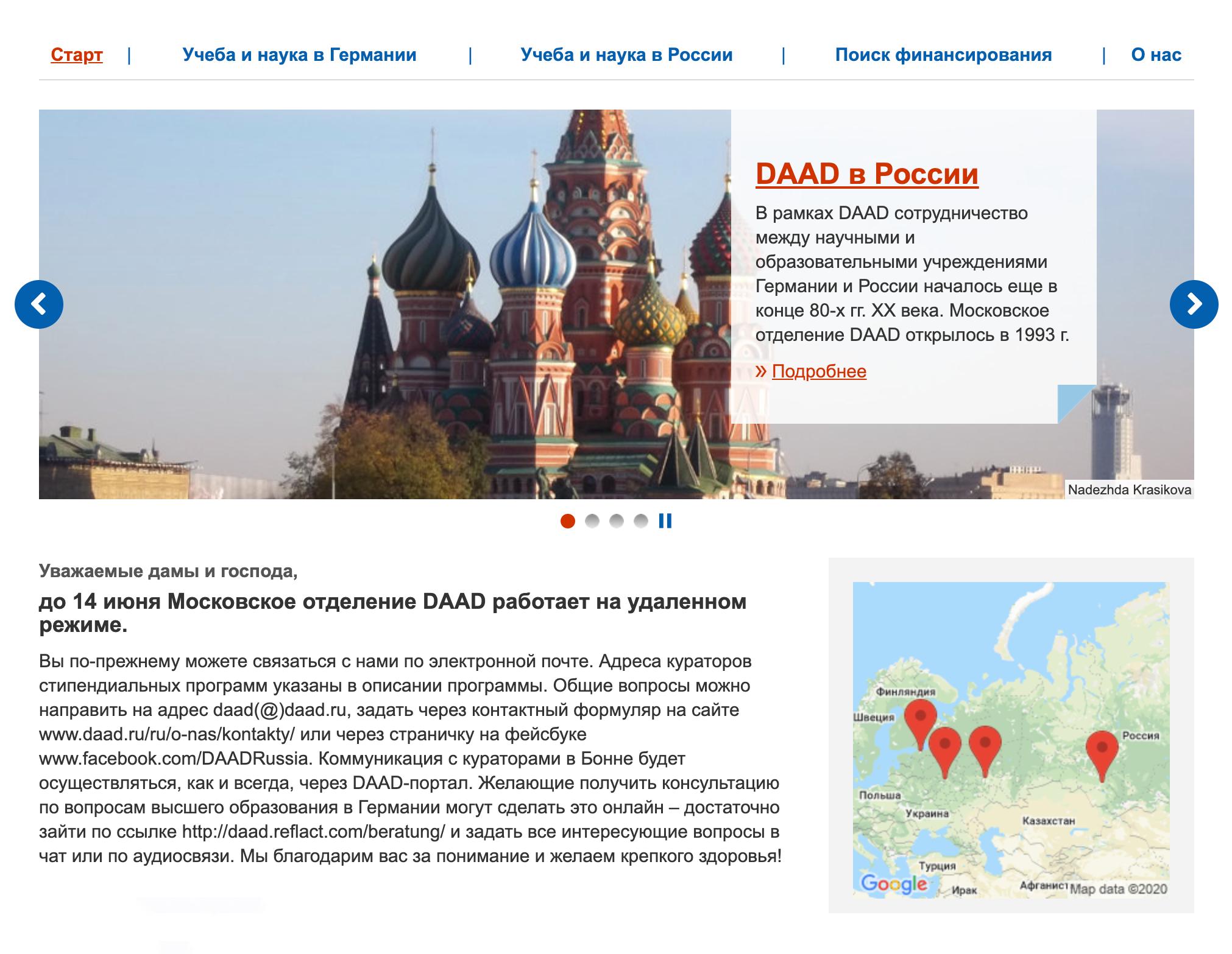 Представительства DAAD в России находятся в Москве, Санкт-Петербурге, Казани и Новосибирске