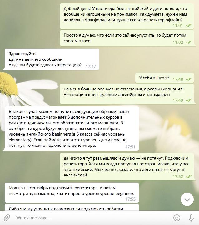 По срочным вопросам куратор пишет мне в Телеграме. Например, мы обнаружили, что английский у детей на нулевом уровне
